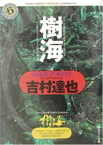 樹海 (角川ホラー文庫)