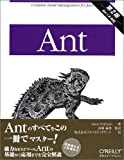 Ant 第2版