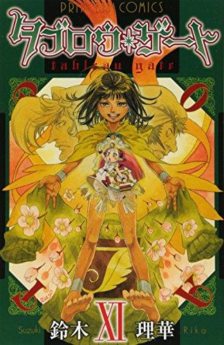 タブロウ・ゲート 11 (プリンセスコミックス)