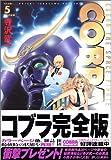 COBRA 5 シドの女神 (MFコミックス)