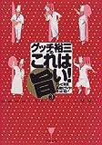 グッチ裕三のこれは旨い! (3)