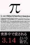 π円周率100万桁~円周率に魅せられて~