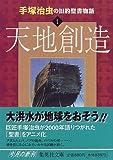 手塚治虫の旧約聖書物語 (1) (集英社文庫)