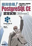 絶対合格!PostgreSQL CE認定試験(Silver)