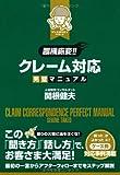 [臨機応変!!]クレーム対応完璧マニュアル (リンキオウヘンシリーズ)