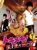 [DVD]トキメキ! 玉子チャーハン BOX-I