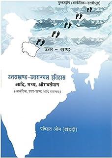 Buy Cultural History of Uttarakhand (Indira Gandhi National Centre