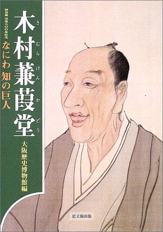 木村蒹葭堂―なにわ知の巨人
