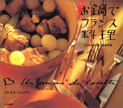 お鍋でフランス料理―ビストロの味、田舎の味
