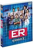 [DVD]ER 緊急救命室 IX 〈ナイン・シーズン〉 セット1 [DVD]