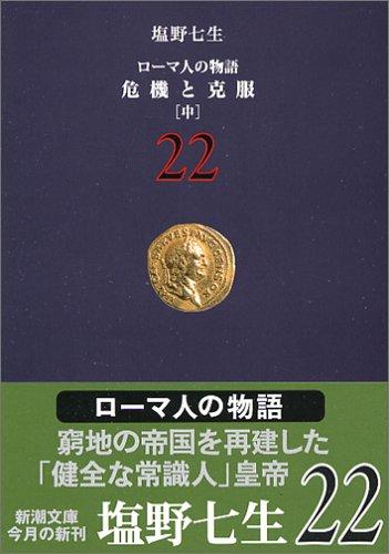 ローマ人の物語〈22〉危機と克服(中) (新潮文庫)