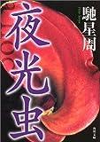 夜光虫 (角川文庫)