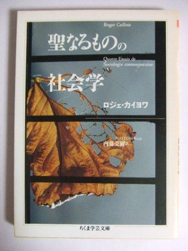 聖なるものの社会学 (ちくま学芸文庫)