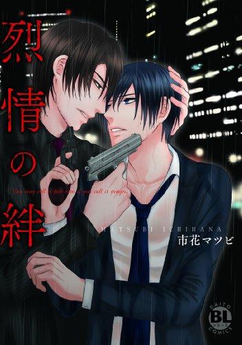 烈情の絆 (ダイトコミックス BLシリーズ 358)