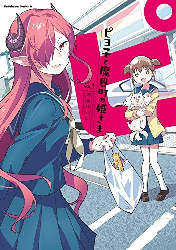 ピヨ子と魔界町の姫さま(1) (角川コミックス・エース)