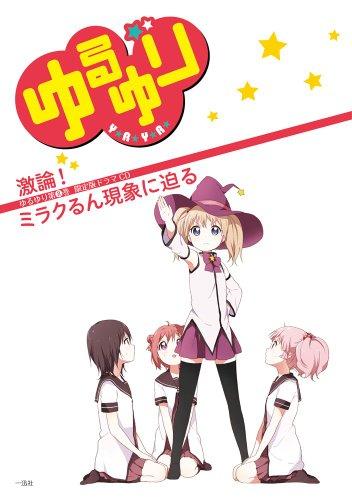 ゆるゆり (8) 限定版 (IDコミックス 百合姫コミックス)