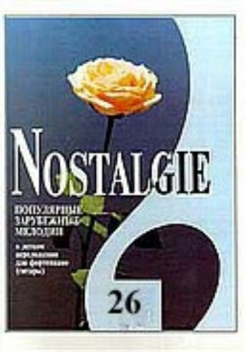 Nostalgie No. 26. Most popular melodies world. Easy transpositions for piano (guitar) ebook