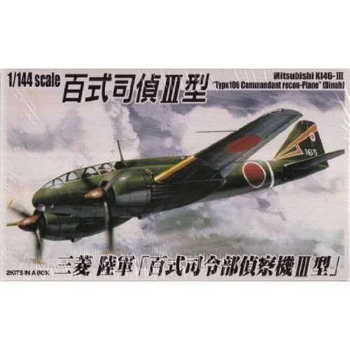 AOS36426 1:144 Aoshima Ki46-III Type 100 Dinah MODEL KIT