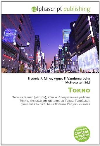 Радужный мост - Токио - Japan Travel | 499x342