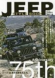JEEP STYLE BOOK 2016 SUMMER(vol ジープ75周年アニバーサリー (Grafis Mook)