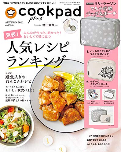 cookpad plus 2020年秋号 画像 A