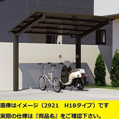 サイクルポート 三協アルミ カムフィエース ミニタイプ 奥行2連結タイプ 2921×2 H28 高さ2750 熱線遮断ポリカ(FRP)屋根 『サビに強いアルミ製 家庭用 自転車置き場 屋根』  アーバングレー   B00VOX1MMM