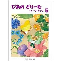 ピアノドリームワークブック (5)