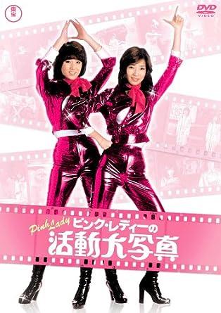 Amazon.co.jp | ピンク・レディ...