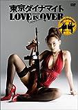 東京ダイナマイト「LOVE IS OVER」DVD SPECIAL EDITION