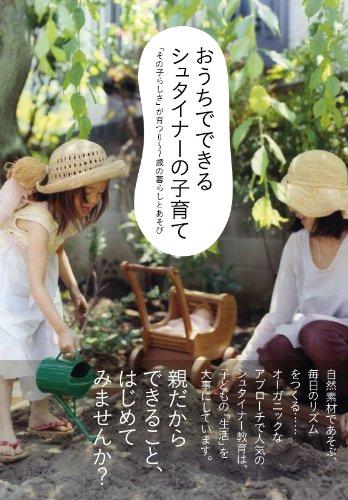 """Download Ouchi de dekiru Shutainā no kosodate : """"sonoko rashisa"""" ga sodatsu 0-7-sai no kurashi to asobi ebook"""