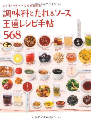 調味料とたれ&ソース 王道レシピ手帖568