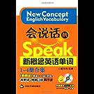 会说话的新概念英语单词(1-4册合集)