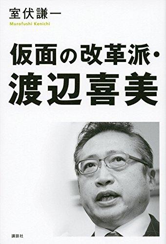 Kamen no kaikakuha watanabe yoshimi. PDF