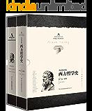 西方哲学史(英汉对照版)(修订版)(套装共2册)(阅读历史、研习东西方文化、了解人类社会发展的必读之书。)