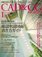 CAD & CG MAGAZINE (キャド アンド シージー マガジン) 2008年 01月号 [雑誌]