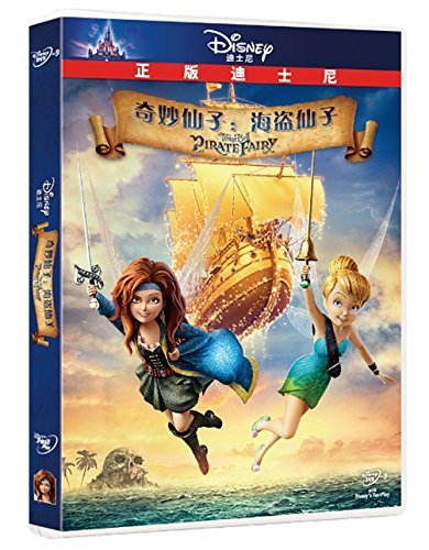 [Tinker Bell - The Pirate Fairy (Mandarin Chinese Edition)] (Tinkerbell Pirate)