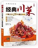 经典川菜:川味大厨20年厨艺精髓