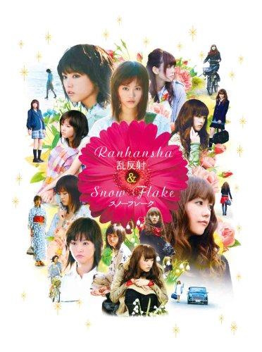 Japanese Movie - Ranhansha / Snowflake DVD Box (4DVDS) [Japan LTD DVD] ESBW-1873