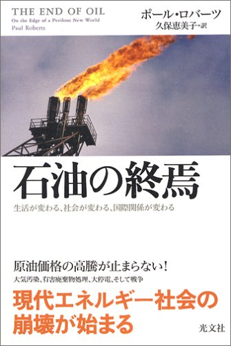 石油の終焉