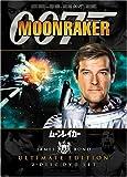 007 ムーンレイカー アルティメット・エディション [DVD]