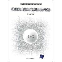 单片机及嵌入式系统(第2版)
