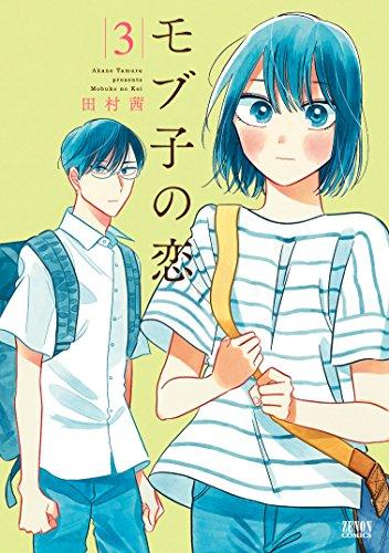 モブ子の恋 3 (ゼノンコミックス)