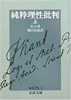 純粋理性批判 上 (岩波文庫 青 625-3)