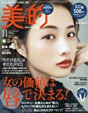 美的(BITEKI) ライト版 2017年 11 月号 [雑誌]: 美的(BITEKI) 増刊