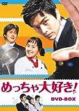 [DVD]めっちゃ大好き! DVD-BOX I
