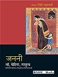 img - for Janani: Maa, Betiyan, Matritva (Hindi Edition) book / textbook / text book