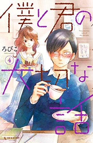 僕と君の大切な話(4) (デザートコミックス)