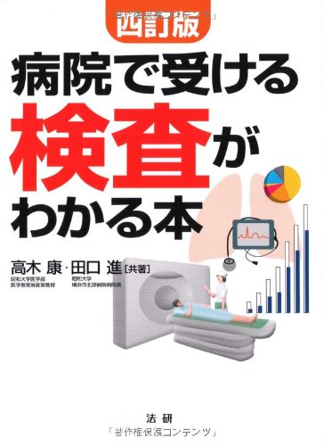 Download Book examination received at the hospital can be seen (2010) ISBN: 4879547840 [Japanese Import] ebook