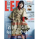 LEE 2017年12月号