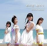 With Love - Ano Natsu He Kaerou (Type B) [Japan CD] POCS-1426